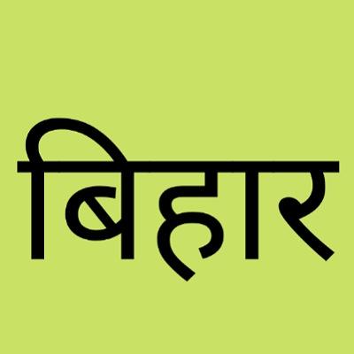 Bihar worst report neeti aayog report